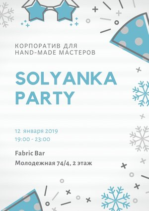 Солянка Party