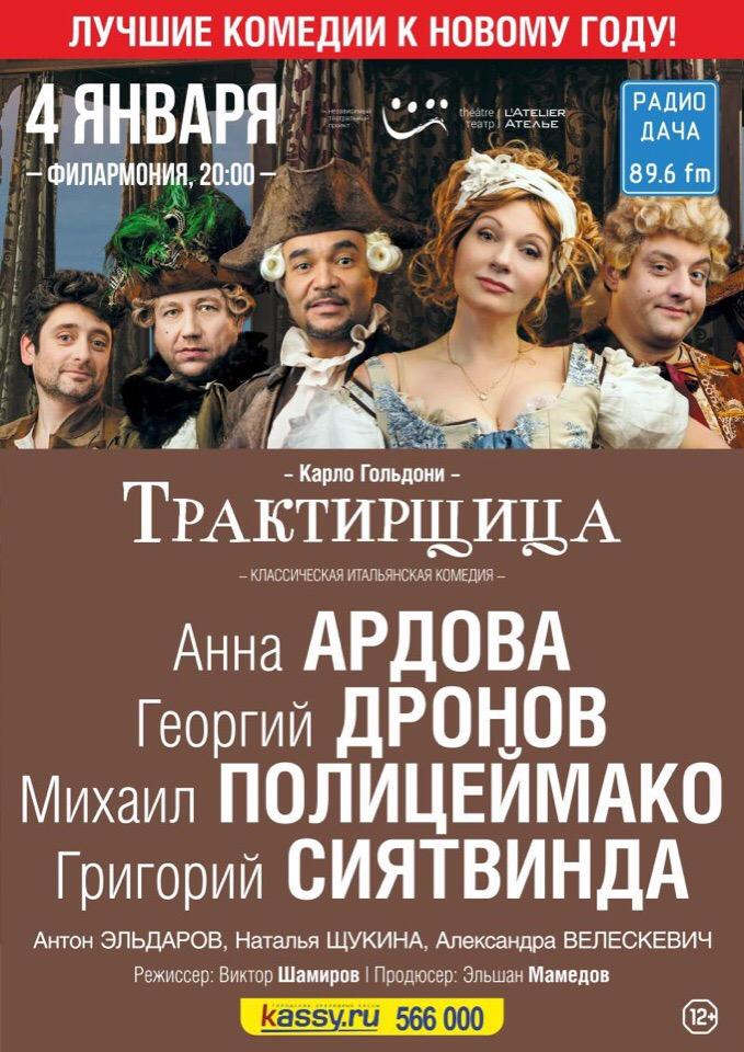 Театр афиша в тюмени 2015 афиша театра сатирикон на июнь 2017